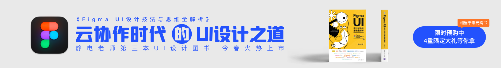 """静电老师新作-《Figma"