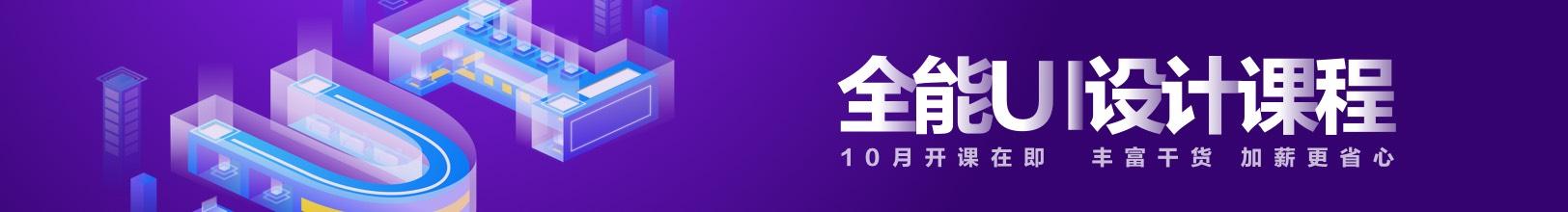 """""""静电的UI设计教室第13期招生"""""""