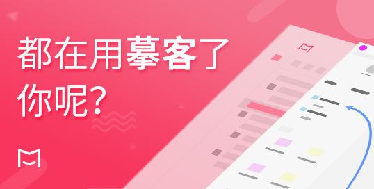 mo'ke摹客-新一代的产品协作设计平台