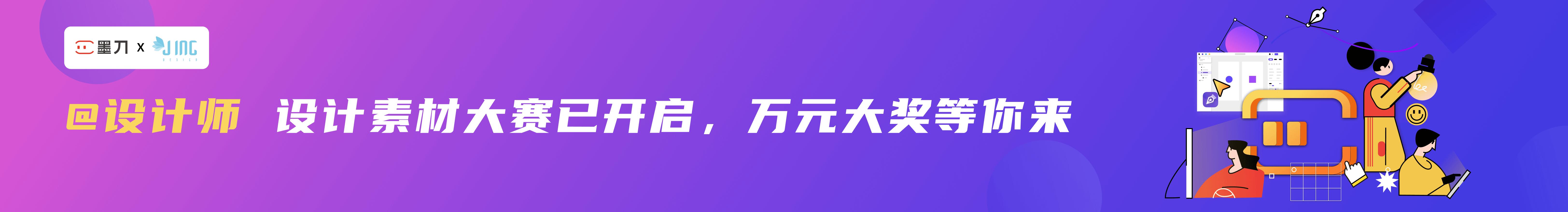 """""""墨刀素材大赛"""""""
