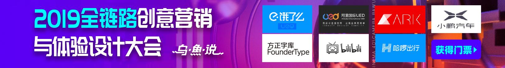 """""""乌鱼说2019全链路创意营销与体验设计大会"""""""
